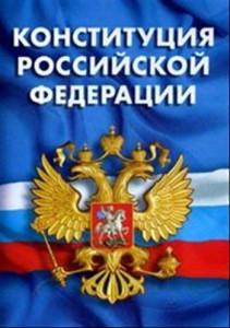 Статьи Конституции России