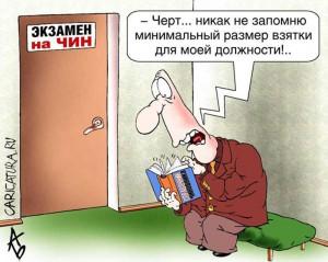 Дача взятки по УК РФ