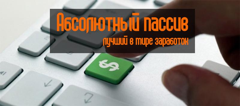 Заработать 200 - 500 рублей в день в интернете - сайты для