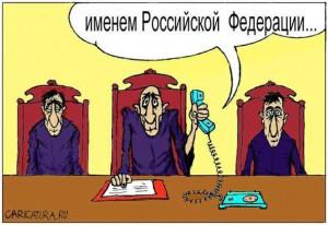 пленумы Верховного Суда РФ
