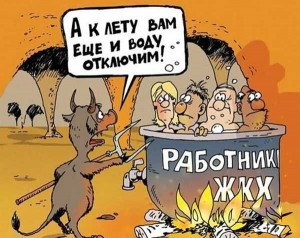 Жилищно-коммунальная система России прогнила окончательно