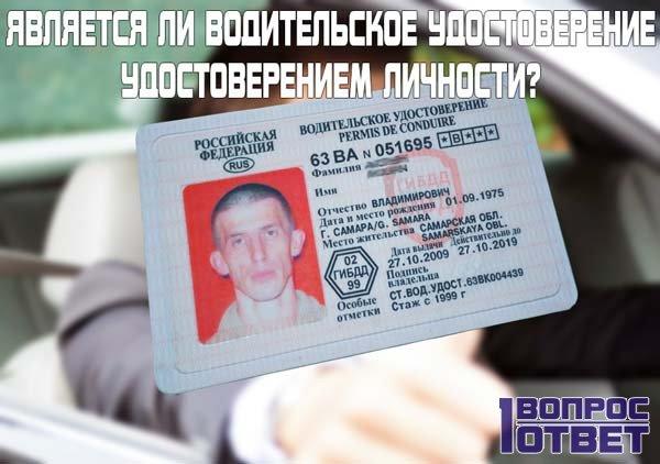 водительское удостоверение можно ли купить сигареты