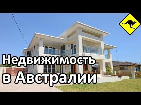 Купить дешевую недвижимость в австралии купить апартаменты в испании на море