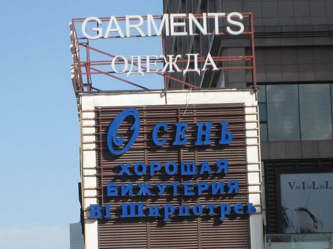 русский магазин в Пекине
